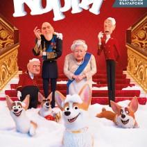 Rex - Un cucciolo a palazzo il primo poster in lingua bulgara - Poster